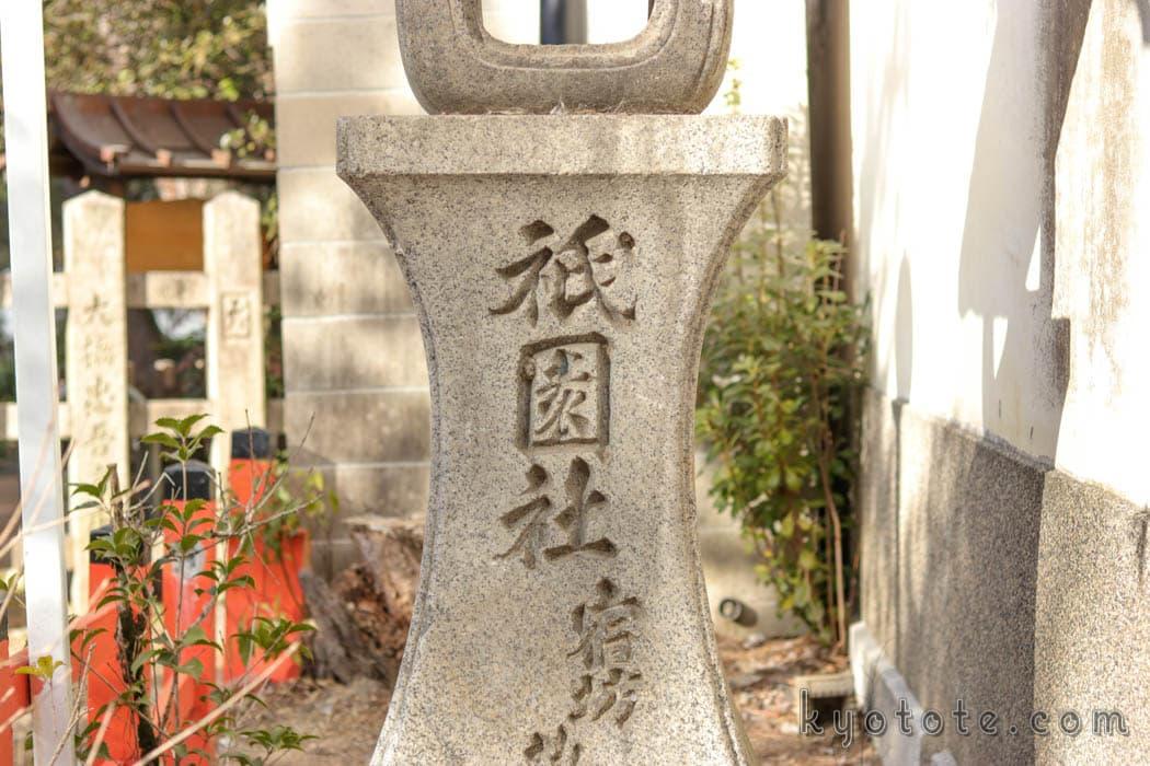 ブラタモリ祇園編で紹介された祇園社の石灯籠