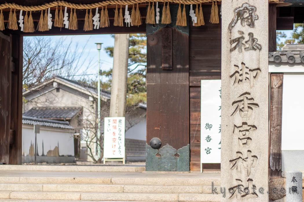 安産祈願で有名な御香宮神社