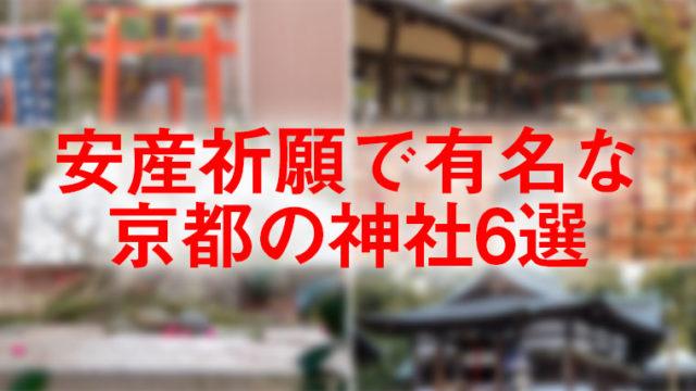 安産祈願で有名な京都の神社