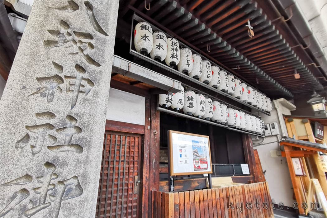 四条京極にある八坂神社の御旅所