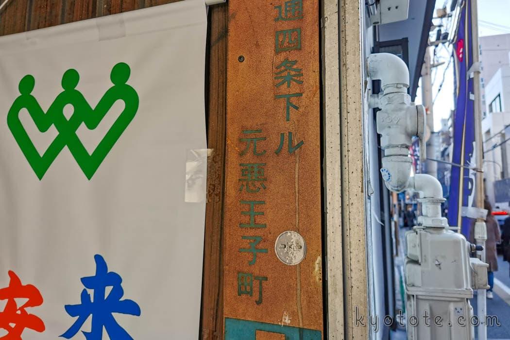 京都にある元悪王子町