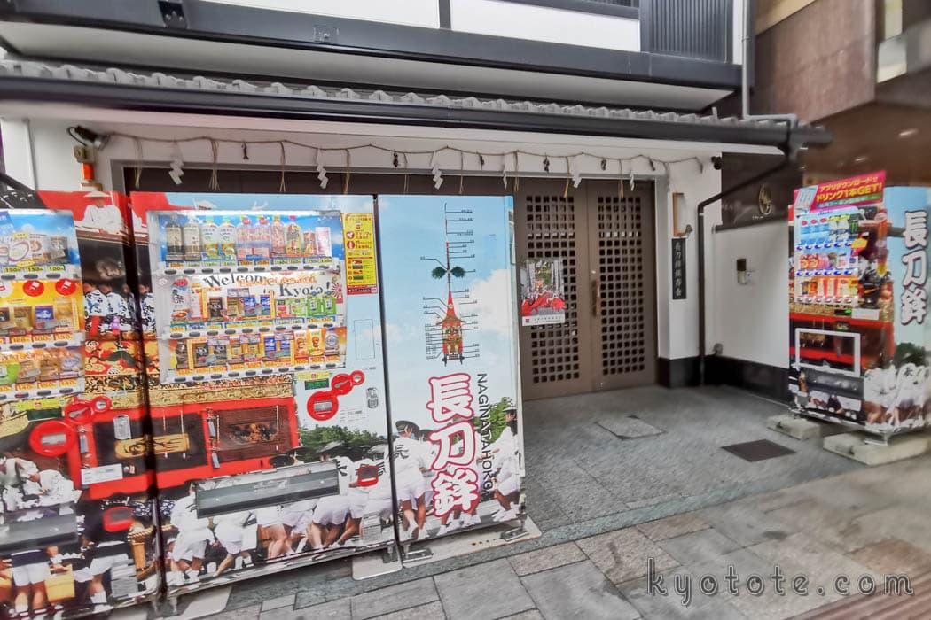 祇園祭の長刀鉾保存会