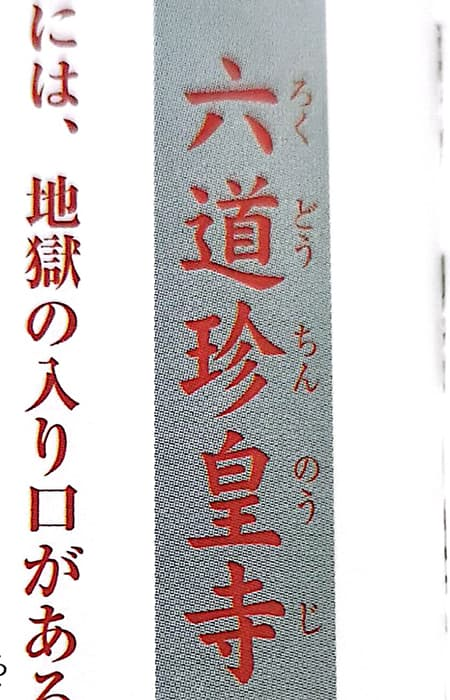 六道珍皇寺の読み方