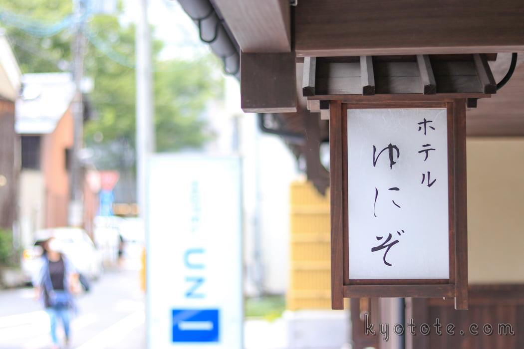 松屋のホテルユニゾ京都烏丸御池店